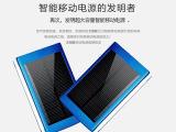 太阳能移动充电宝 20000m毫安正品移动电源手机平板通用100