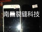 南昌魅族手机换屏手机维修点