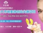 北京祛斑加盟厂家 怎么加入?雀斑祛斑方法 电话多少?