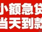 南京江宁急用钱 个人小额贷款 银行利息