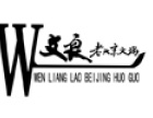 文良老北京火锅 诚邀加盟