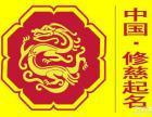 蚌埠起名公司 宝宝起名 公司起名 资深周易专家坐镇 满意为止