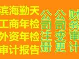 天津塘沽代办工商营业执照注册流程