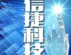 玉溪信捷科技公司 弱电工程 安防监控 防盗报警 综合布线