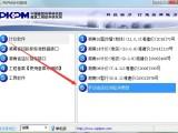 PKPM計價軟件11.20湖南版營改增北京河南安徽各省