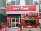 美滋美快餐加盟/中式快餐加盟店