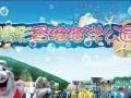 芜湖六一特价购买香港海洋公园门票215元尽在皇朝国旅
