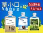 小白酒系列 莫小口廠家招商 價格低