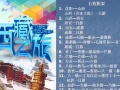 9月西藏游,拼团开始了!