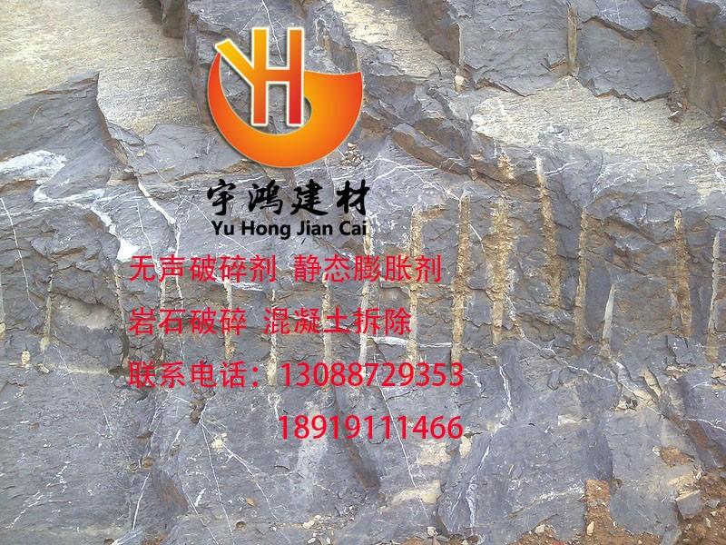 定西花岗岩无声膨胀剂,定西钢筋混凝土批发