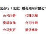 北京亦庄施工总包三级代办新办