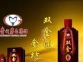 【贵州茅台集团双金酒】全国样板市场火爆招商中