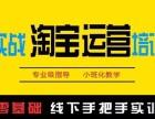 北京通州电商网店培训,淘宝培训班培训学校,免费试听