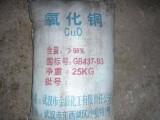 南京回收工业级氧化铜