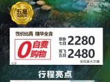 石家庄出发到贵州黄果树瀑布,苗寨双飞五日游,线路名称贵美山水