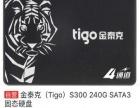 金泰克固态硬盘tigo 240G 全新未拆封联想s
