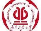 广东工业大学继续教育学院2016年招生简章