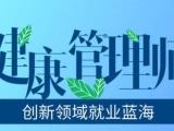 2021年银川健康管理师培训