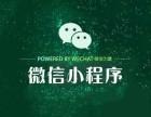 郑州小程序开发定制,郑州微信二次开发定制