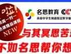 徐州湖滨阿尔迪亚名思教育一对一卡中小学课外辅导