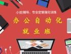 临沂兰山区电脑办公培训学校零基础教学学会为止可协助就业