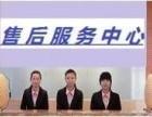 欢迎进入-北京朝阳区荣事达冰箱售后服务中心(维修点)热线电话