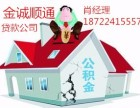 申请天津房屋抵押贷款的三个风险提示
