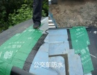 攀枝花鑫盛集防水材料销售和专业防水施工一体价格优惠