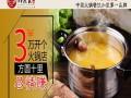 承德加盟鲜煮艺火锅要多少钱,加盟鲜煮艺火锅前景如何