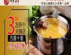 邯郸鲜煮艺火锅创业赚钱项目加盟好项目