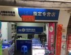 岳峰 岳峰台东103号 手机店整店转让