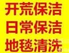 青岛,开荒保洁,专业擦玻璃,家庭清洁,公司保洁,工程保洁