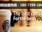 攀枝花咖啡店加盟投资星巴克_咖啡加盟
