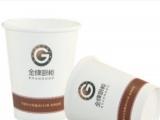 广告纸杯定制 悦之礼 纸杯厂家,免费设计、寄样