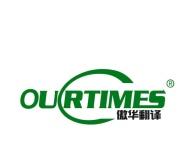 傲华昆明英、日、韩各语种翻译专业服务公司