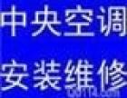 义乌拆装空调(各中心)~售后服务热线是多少电话?