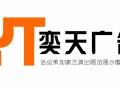 广州企业年会一条龙服务商
