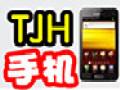 TJH手机加盟