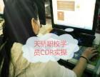 2018万江总站电脑培训万江总站平面设计培训到万江天骄职校