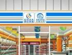 【创亿国旅、壤壤超市】加盟/加盟费用/项目详情