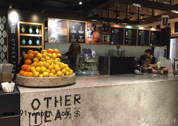 上海ot另茶加盟 OTHER TEA 另茶加盟费多少钱