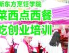 初中毕业学什么长沙新东方烹饪学校 厨师学校