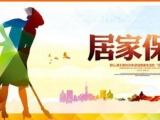 湘潭保洁服务 湘潭家馨保洁服务有限公司