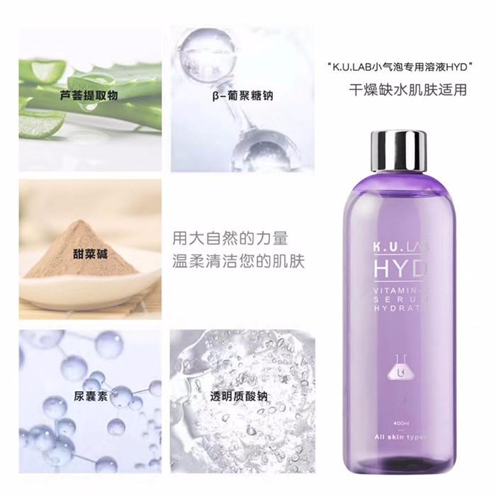 韩国小气泡清洁仪专用溶液 小气泡水批发进货 科优莱皮肤管理