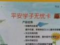 中国平安人寿公司济南分公司