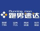泰安超人同城快递,跑腿,24小时春节服务