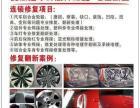 汽车轮胎钢圈专修焊接、保险喷漆凹陷修复