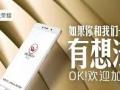 【华为微小V营销手机】加盟官网/加盟费用/项目详情