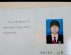烟台福山林燕律师为您提供专业的法律服务