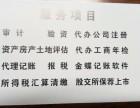 石家庄财务审计代理记账资产评估